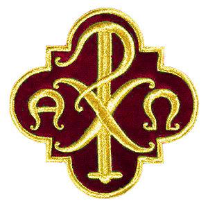 Embroidered Applique Alfa & Omega